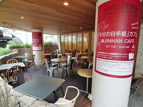「#父の日手紙」カフェがオープンした「JINNAN CAFE」