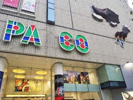 7月4日現在の渋谷パルコ・パート1外壁