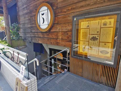 店舗外観。店舗は地下1階に出店している