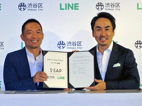 協定締結式に参加した(左から)長谷部健渋谷区長とLINE出澤剛社長