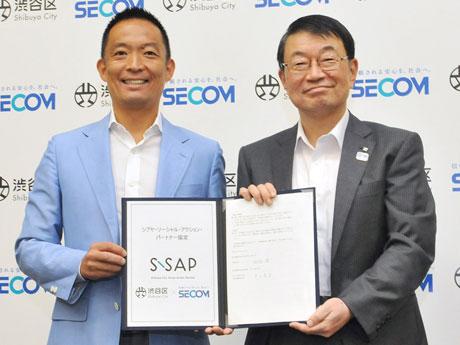 (左から)長谷部健渋谷区長とセコム中山泰男社長