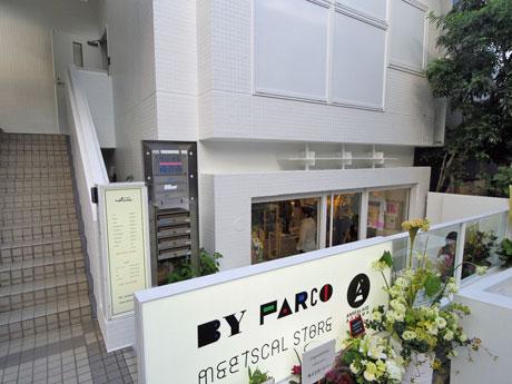 パルコの新施設「バイパルコ」外観