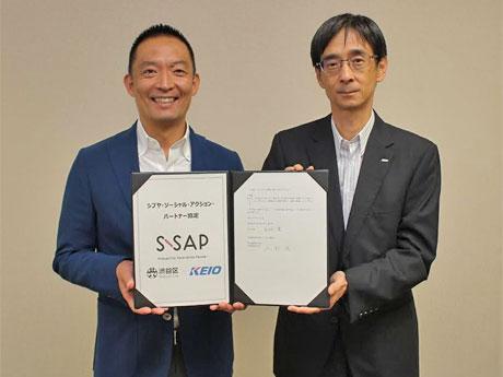 (左から)長谷部健渋谷区長と京王電鉄・紅村康社長