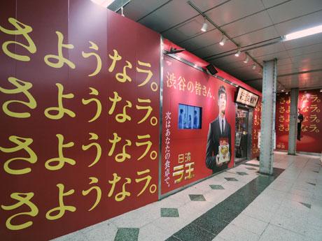 「渋谷の皆さん、さようなラ。」という文字を掲出している店舗外観