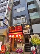 渋谷・明治通り沿いにムジャキフーズの飲食ビル 鶏肉料理やワインバーなど3店舗