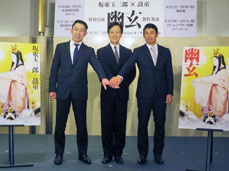会見に出席した(左から)鼓童の石塚充さん、歌舞伎俳優・坂東玉三郎さん、鼓童の中込健太さん