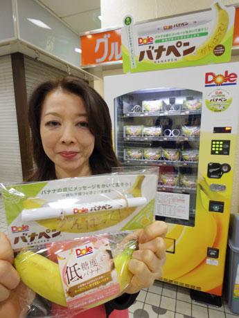 「バナペン」仕様になっている自販機で販売する
