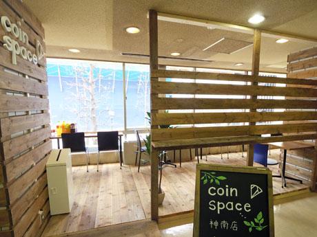 勤労会館の共有スペースを改装した「コインスペース神南店」