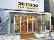 表参道にトーストサンドイッチ専門店 「バンブー」経営社が新業態