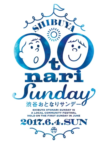 「渋谷おとなりサンデー」のロゴ