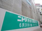 渋谷・神南に「ニトリ」都市型大型店出店へ 客層の拡大図る