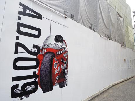 渋谷パルコ建て替え工事仮囲いをアートウオールに 2019年舞台の「AKIRA」描く