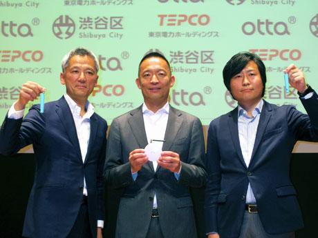 (左から)東電HD見學信一郎常務、長谷部健渋谷区長、otta山本文和社長