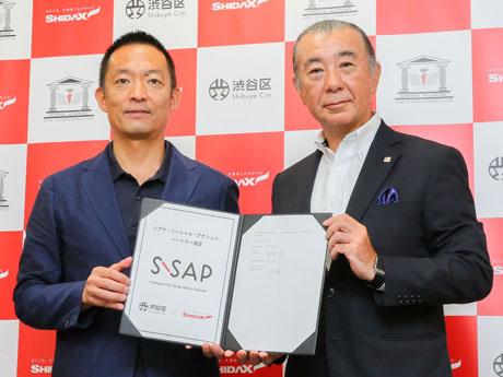 (左から)長谷部健渋谷区長とシダックス志太勤一社長