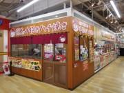 渋谷「MEGAドンキ」にモバイフルードコーナー 「手招きハチ」型フードも