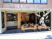 表参道に台湾発ティースタンド「ジ・アレイ」 カフェスタイルで出店