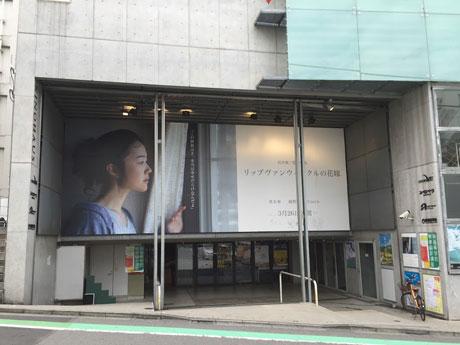 会場となる「LOFT9 Shibuya」が入る「KINOHAUS」外観
