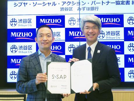 (左から)長谷部健渋谷区長とみずほ銀行藤原弘治頭取