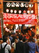 「渋谷のんべい横丁祭り」開催迫る 利き酒セット、たる酒みこしなども
