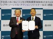 渋谷区、あいおいニッセイ同和損保と協定 障がいスポーツの振興などで連携
