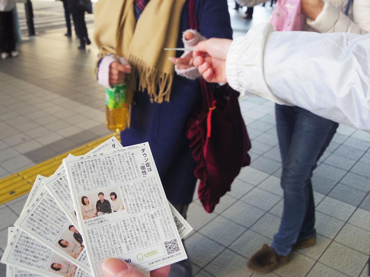 渋谷で配布される「Silenced Newspaper」