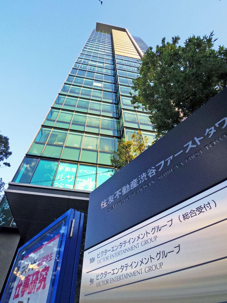 ビクターエンタテインメントグループが入居する渋谷ファーストタワービル