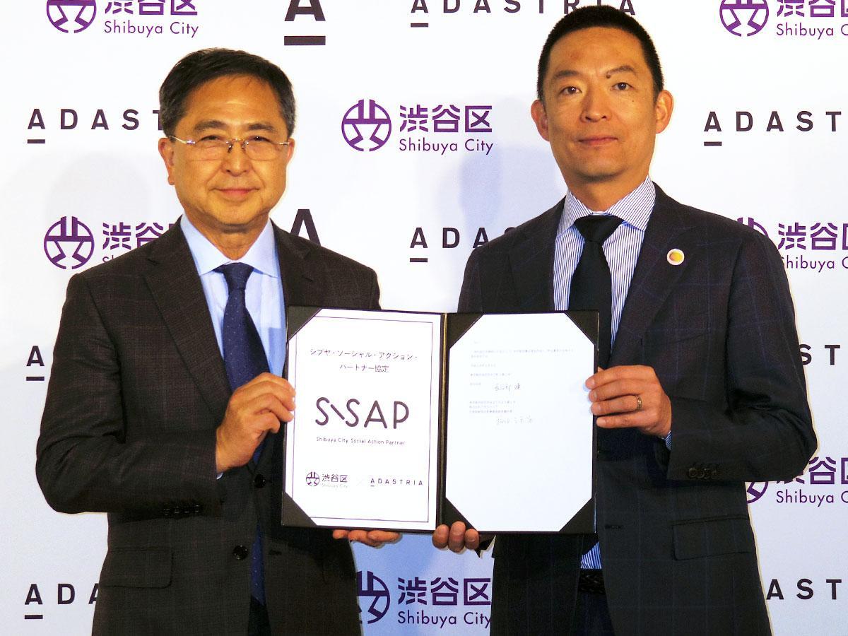 (左から)アダストリア福田三千男会長兼CEOと長谷部健渋谷区長