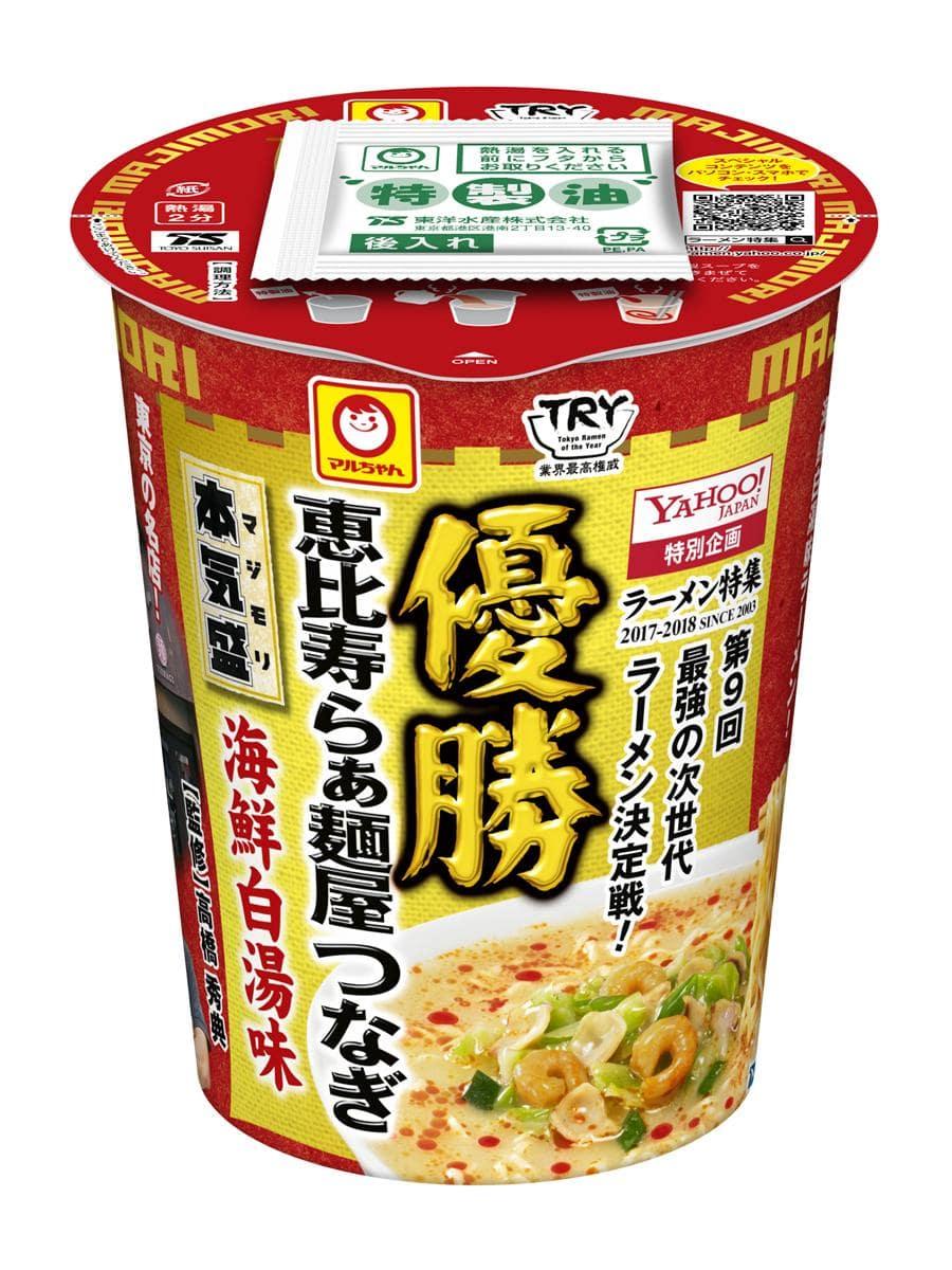 商品化されたカップ麺「マルちゃん 本気盛 海鮮白湯味」