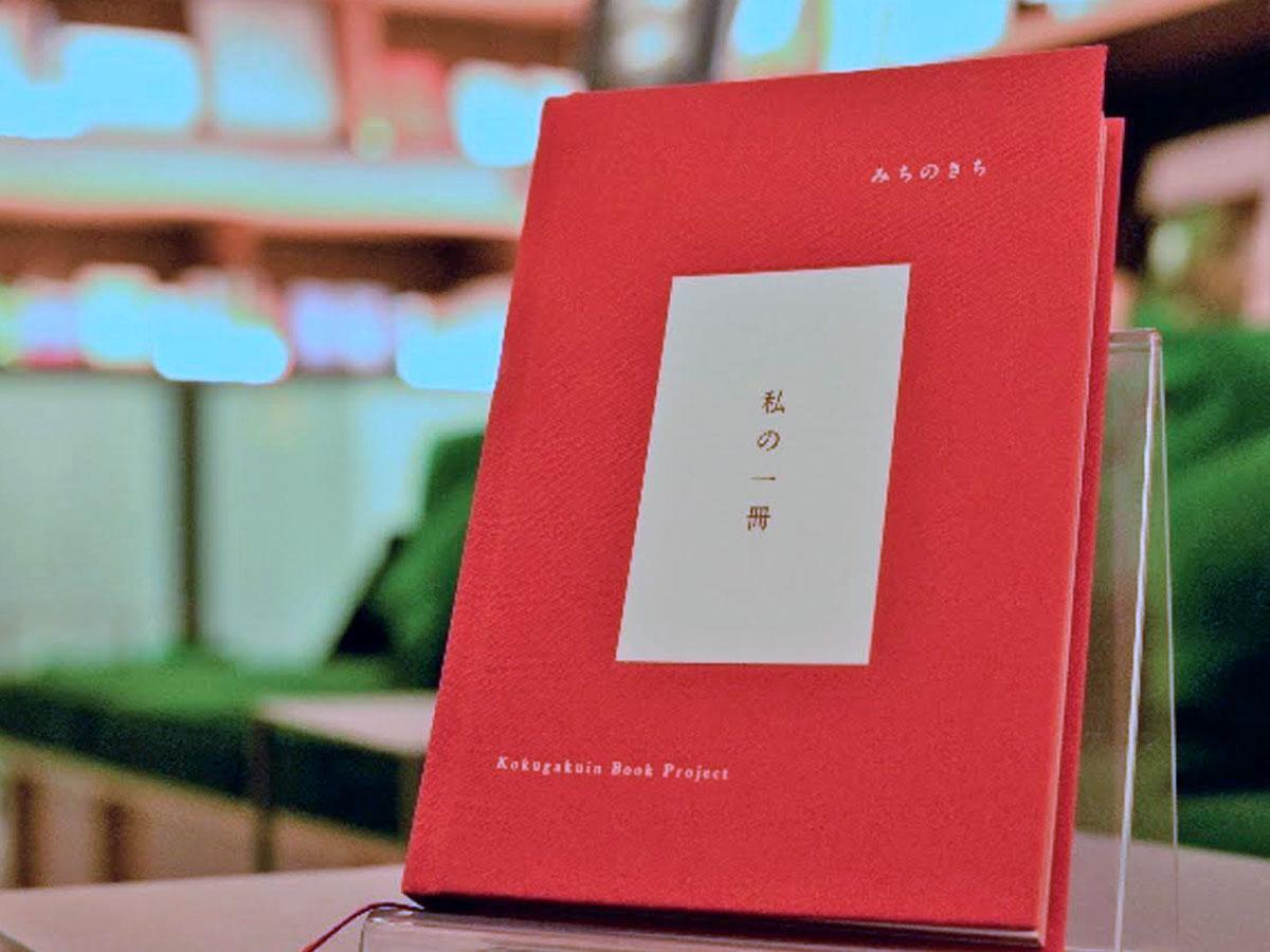 4月に発売される「私の一冊」(写真)も展示する