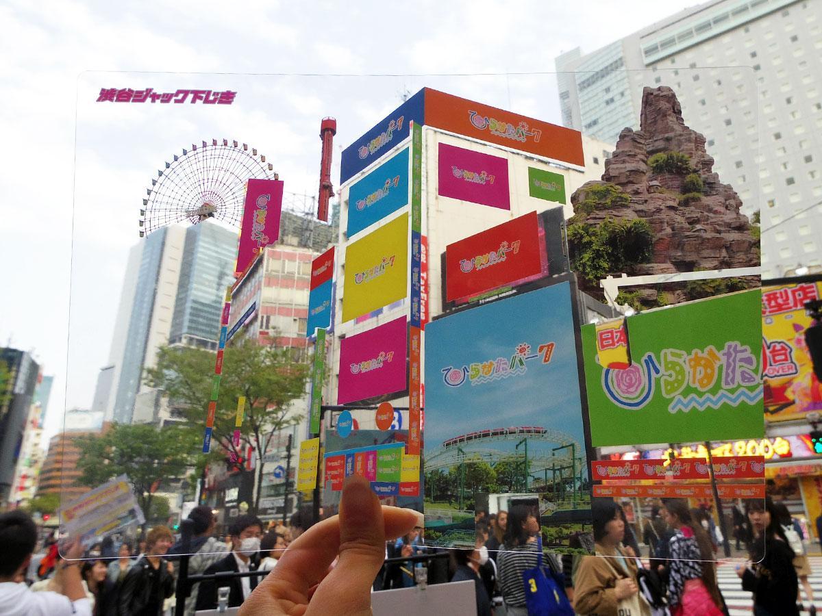 園のロゴや園内の風景をプリントし渋谷の街並みに重ねてジャックしたように見える