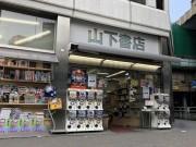 「山下書店渋谷南口店」閉店へ 歩道橋掛け替えで客足減少