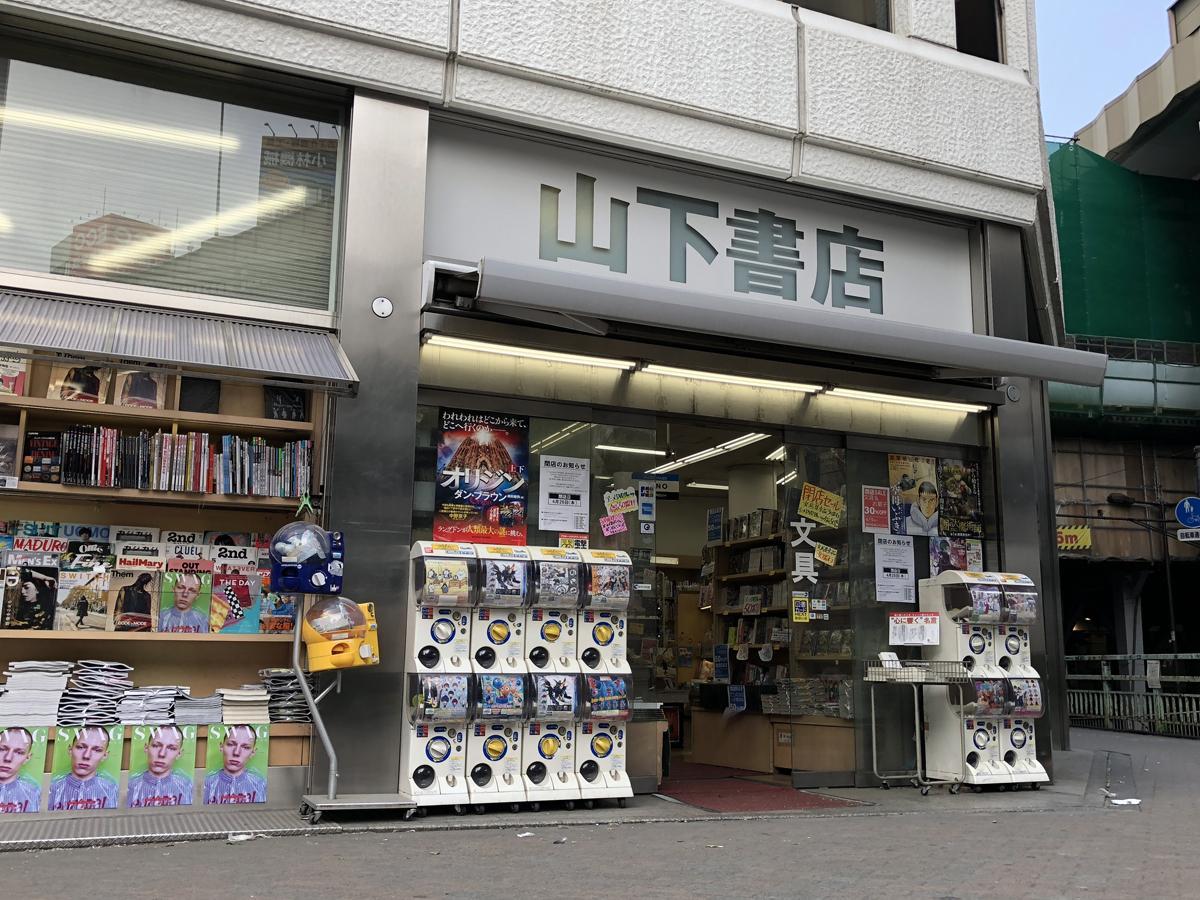 今月26日で閉店する「山下書店渋谷南口店」