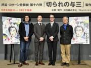 コクーン歌舞伎第16弾「切られの与三」 中村七之助さん、立役で主演へ