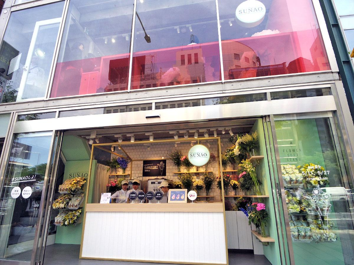生花店をイメージした店舗