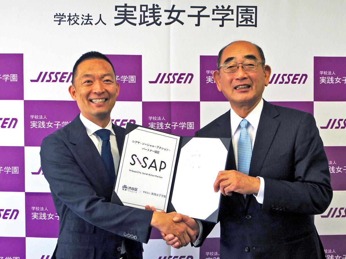 (左から)長谷部健渋谷区長と実践女子学園の井原徹理事長