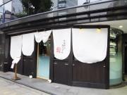 恵比寿に居酒屋「となりのおくさん」 同名の麦焼酎主力に