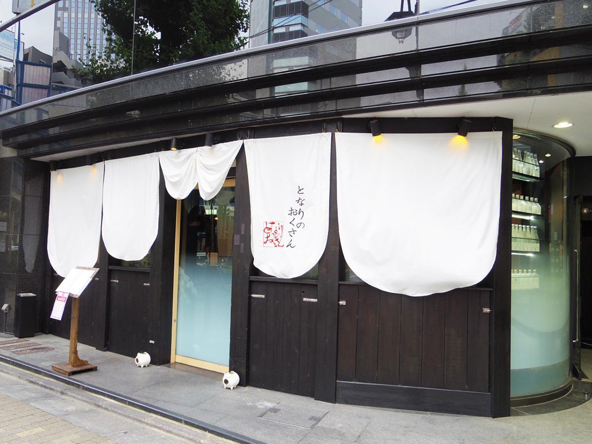 恵比寿・渋谷橋交差点の一角にオープンした焼酎居酒屋「となりのおくさん」外観