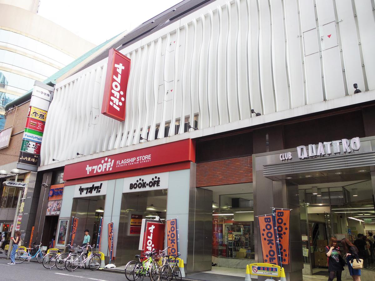 都市型大型店として営業してきた「ブックオフ渋谷センター街店」(外観)