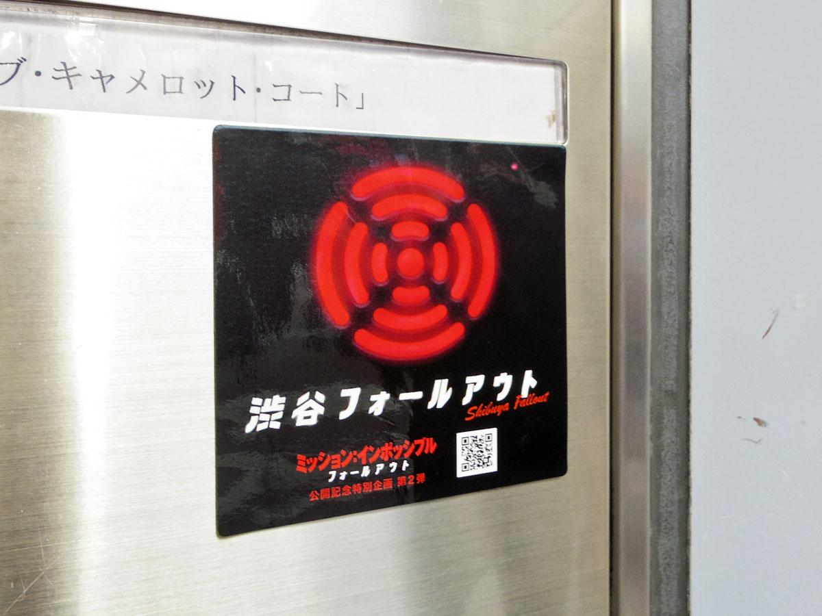 街なかに掲出されている「ステッカー型電波妨害装置」