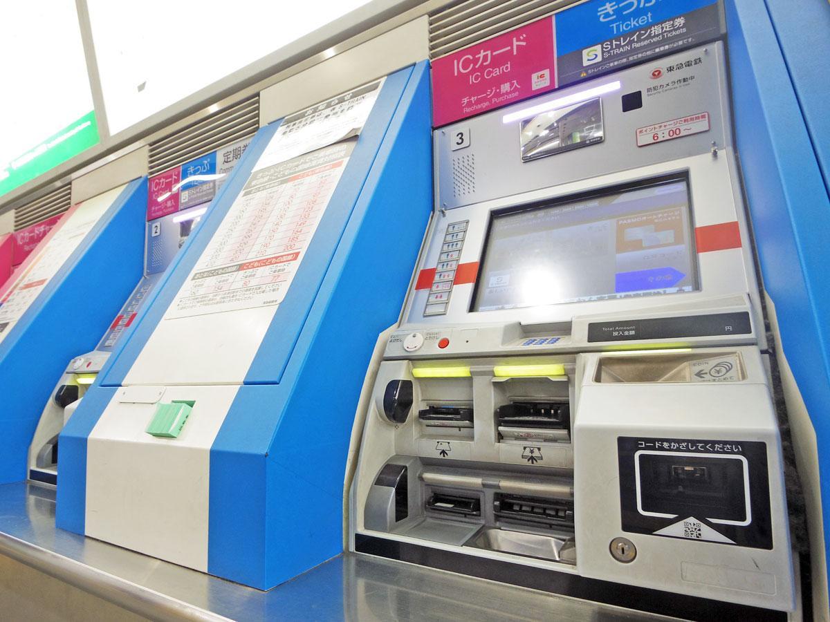 右下にQRコード読み取り機が付いている東急線の券売機