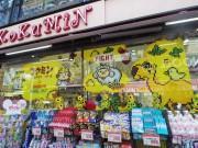 原宿・竹下通りのドラッグストア「コクミン」のウインドーには先行してピクセルアートを掲出している(7月21日まで)