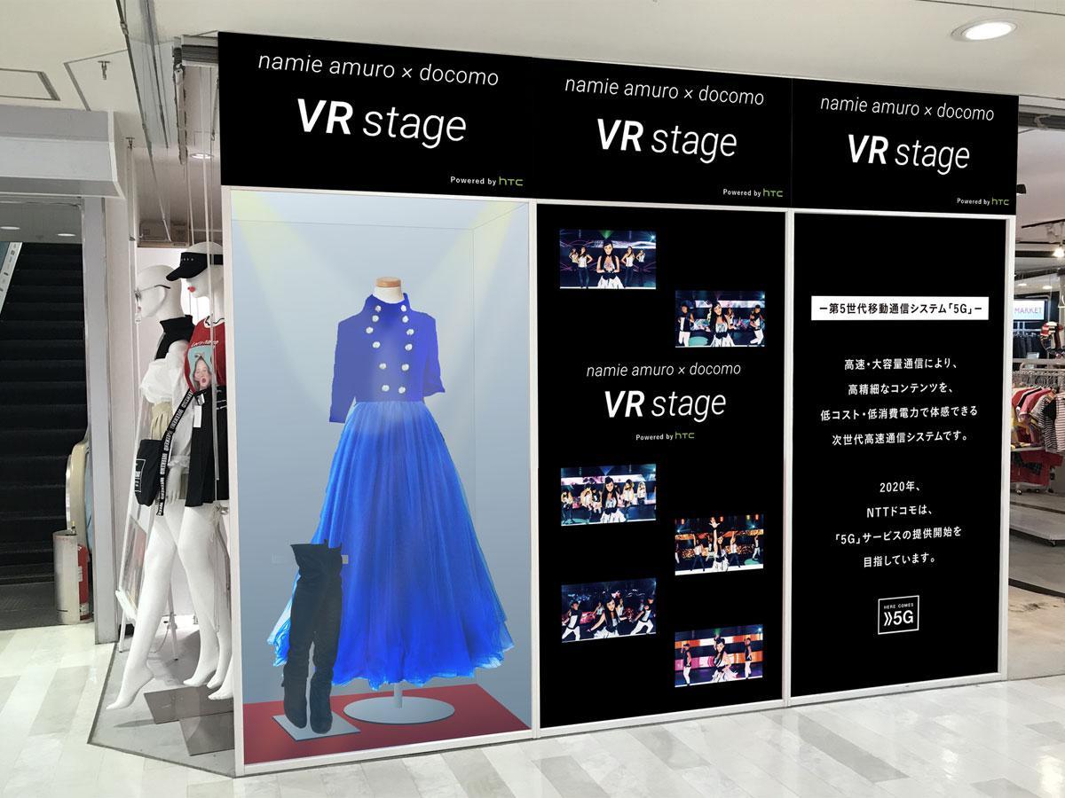 安室さんが着用した衣装や安室さんが登場するVRコンテンツなどを用意する「DIPS!!!」のイメージ