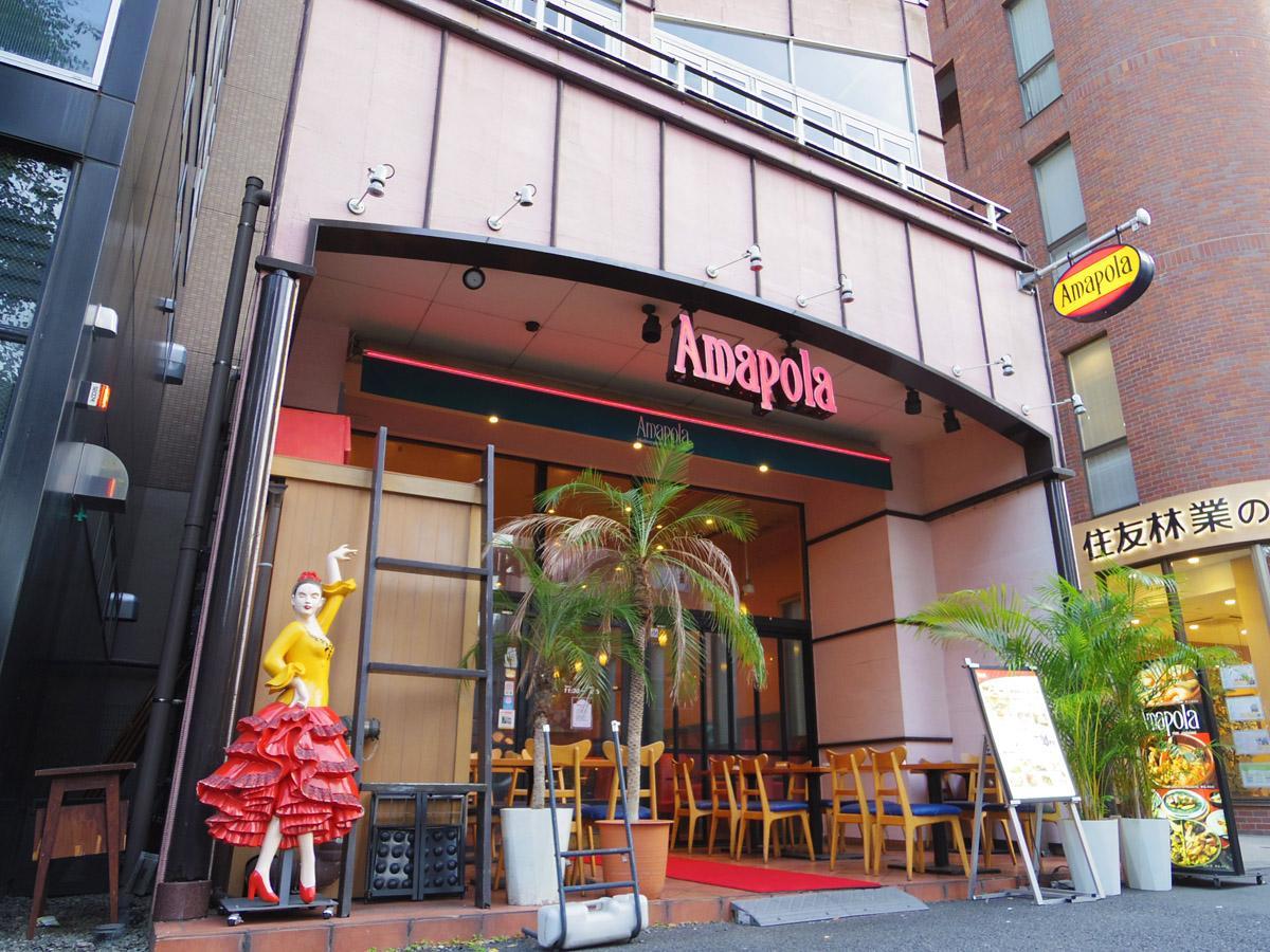 恵比寿・駒沢通り沿いのスペイン料理店「アマポーラ」外観