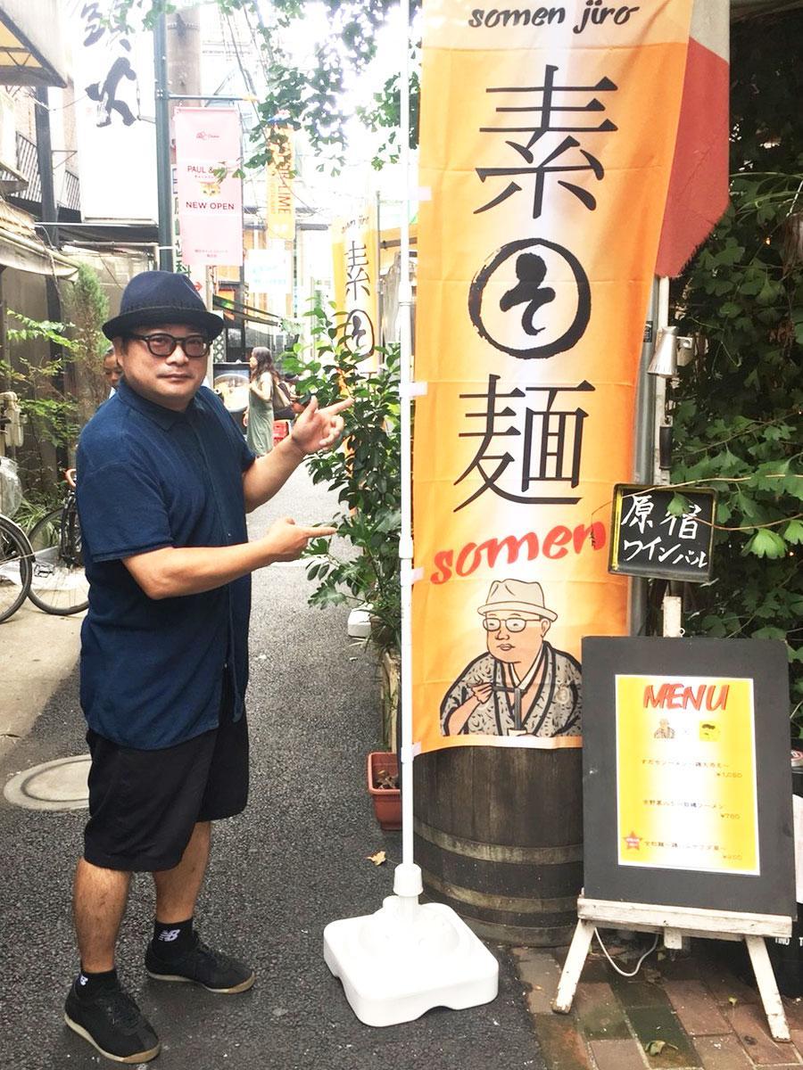「ペニーレーン」の常連というソーメン二郎さん