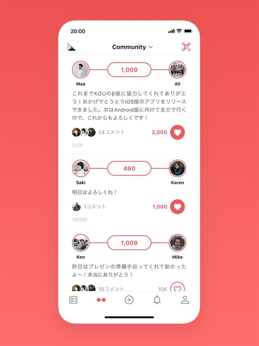 コミュニティーコインのやり取りを行う「KOU」のスマホ画面(イメージ)