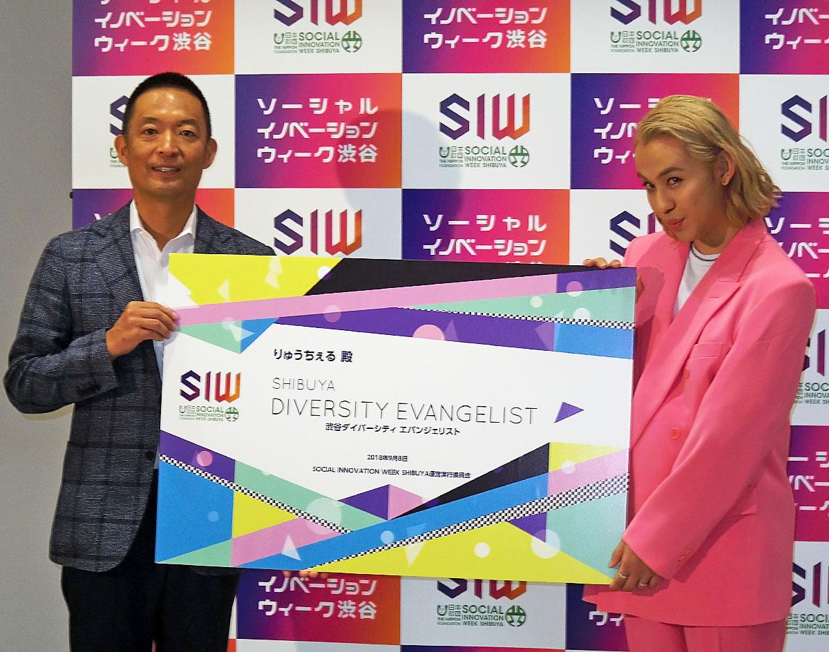 (写真左から)長谷部健渋谷区長と「渋谷ダイバーシティエバンジェリスト」に就任したりゅうちぇるさん