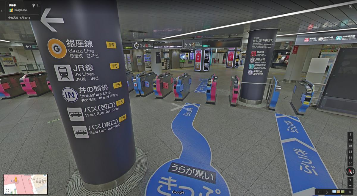 東急・渋谷駅構内のストリートビュー(画像提供:Google)