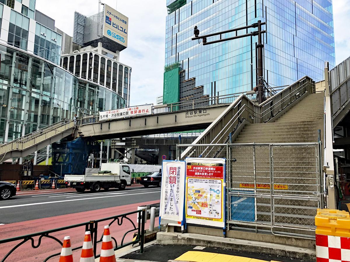 渋谷警察署前の階段が閉鎖された「渋谷駅東口歩道橋」