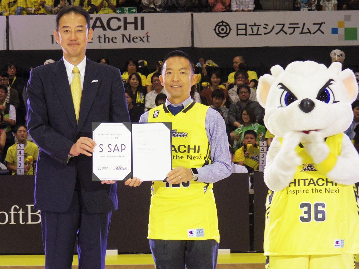 (左から)岡博章日立サンロッカーズ社長と長谷部健渋谷区長