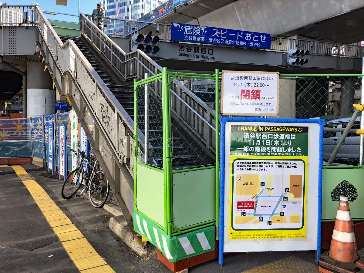 階段の一部が閉鎖された「渋谷駅西口歩道橋」